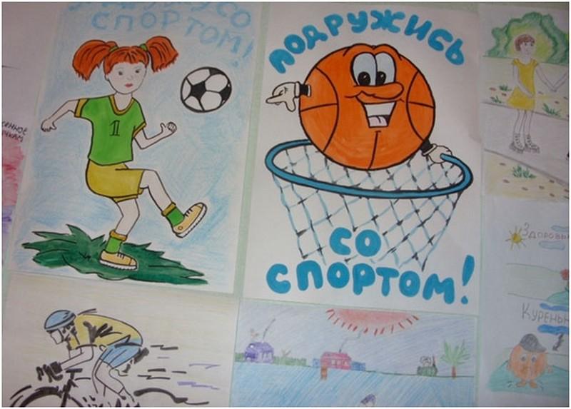 Спорт наше все рисунок
